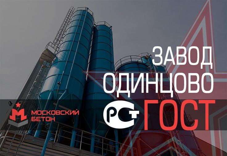 https://odincovo.moscow-beton.ru/upload/iblock/000/odincovo_concrete.jpg